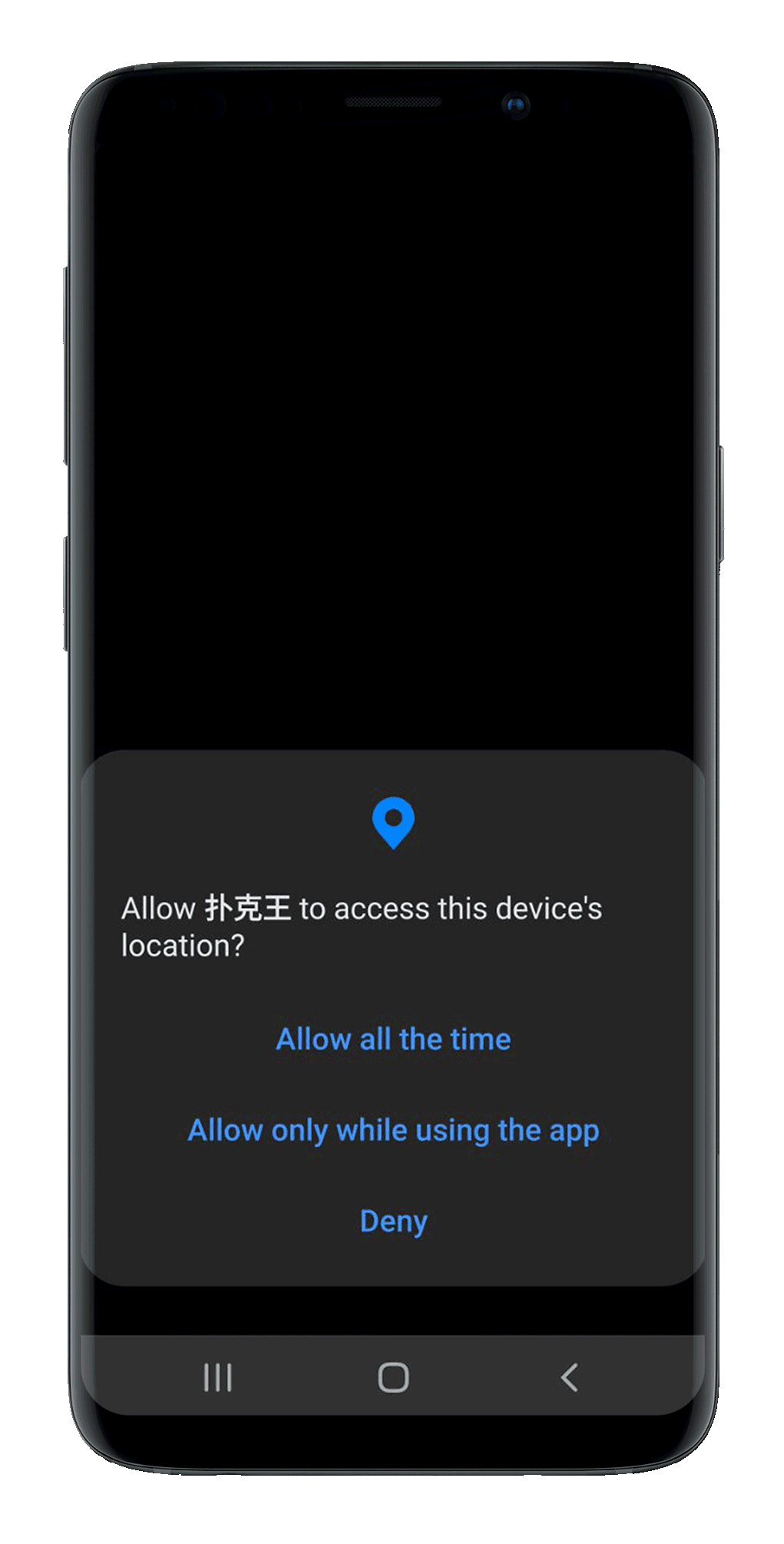 Allow the App to use phone's features: Access device's location