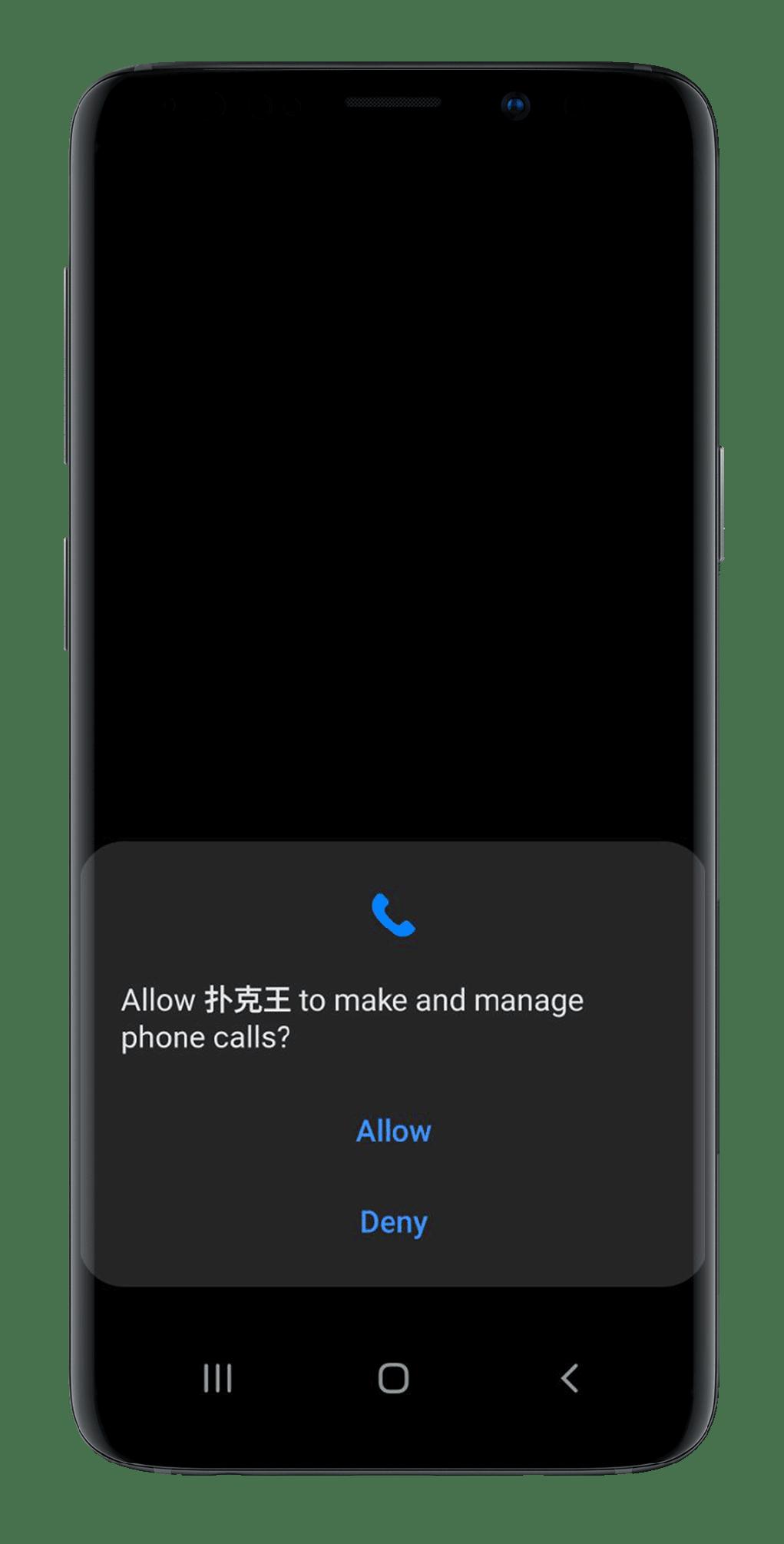 允許此應用程式使用您手機的功能: 撥打及管理電話