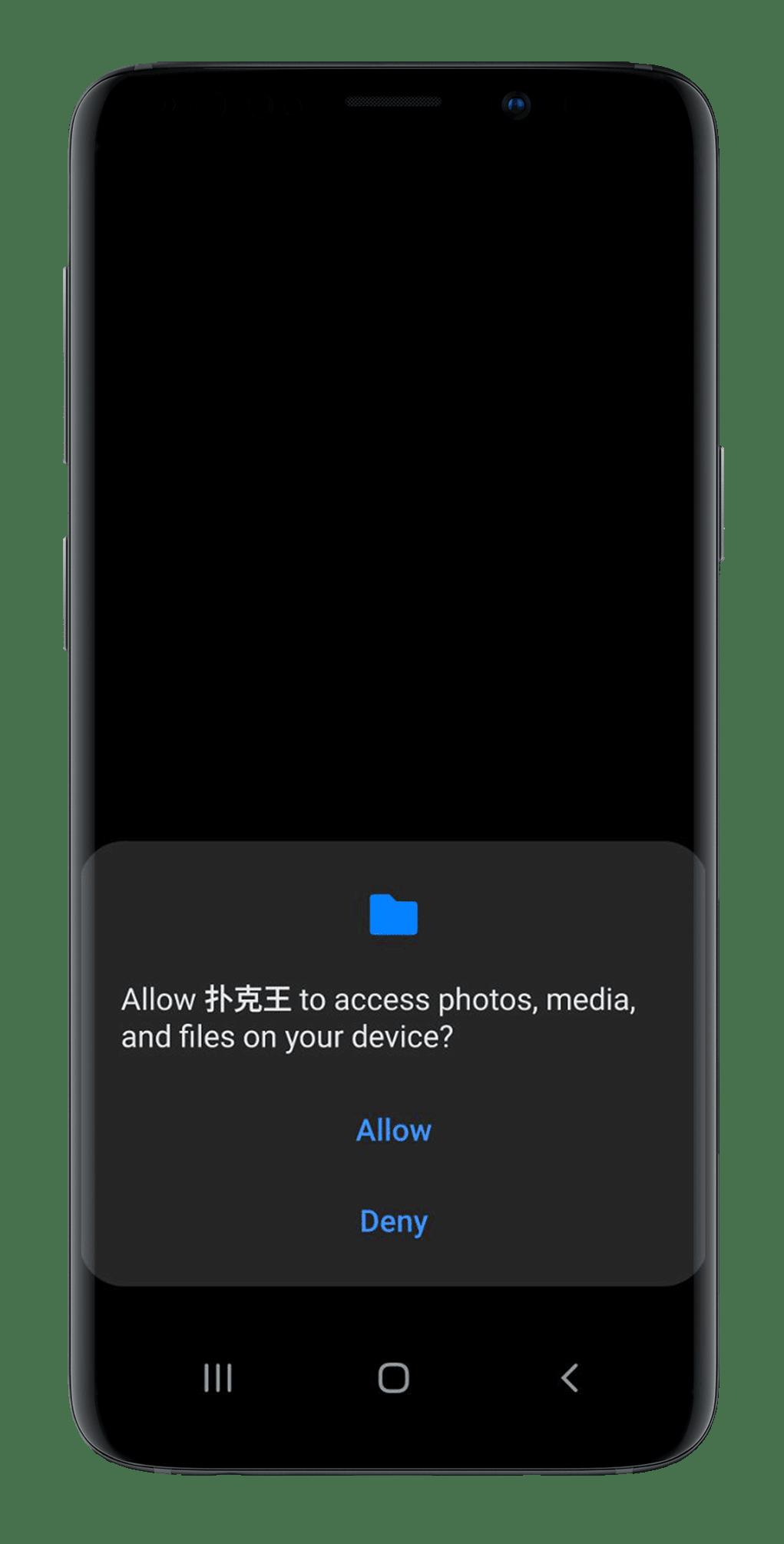 允許此應用程式使用您手機的功能: 存取照片,媒體和文件