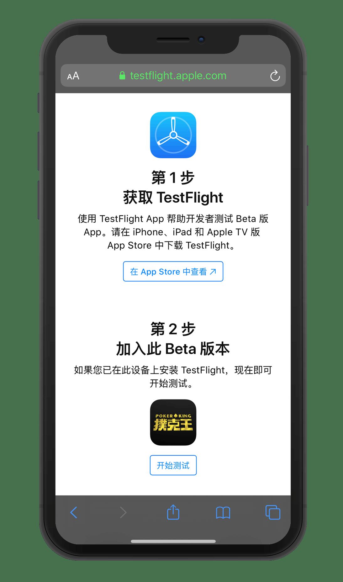 "從app store下載""Testflight"""